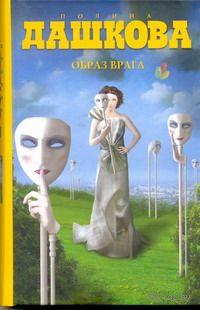 Образ врага. Полина Дашкова