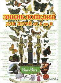 Энциклопедия для детей от А до Я. Том 2. Бау-Вит