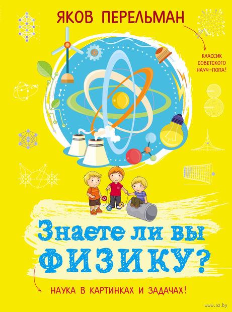 Знаете ли вы физику? — фото, картинка