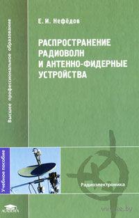 Распространение радиоволн и антенно-фидерные устройства. Е. Нефедов