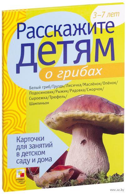 Расскажите детям о грибах. Э. Емельянова