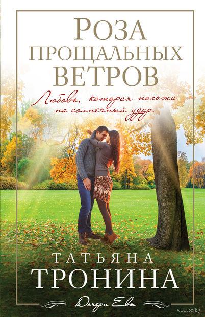 Роза прощальных ветров (м). Татьяна Тронина