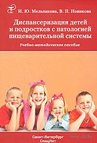 Диспансеризация детей и подростков с патологией пищеварительной системы. Ирина Мельникова, Валерия Новикова