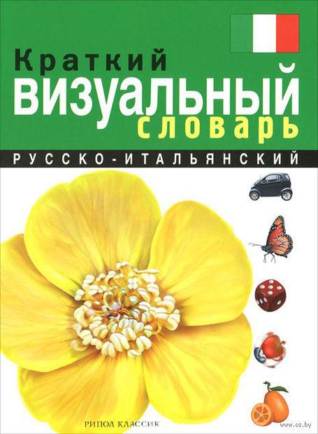 Краткий русско-итальянский визуальный словарь — фото, картинка