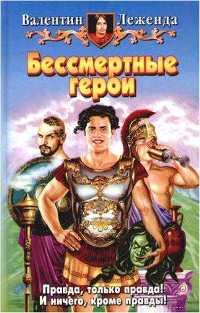 Бессмертные герои. Валентин Леженда