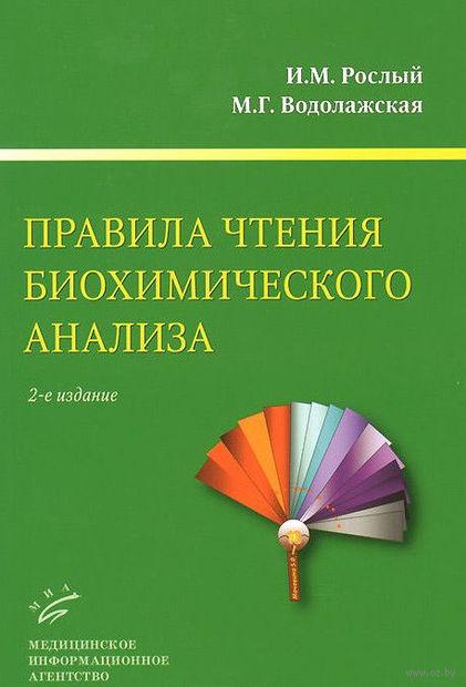 Правила чтения биохимического анализа. Игорь Рослый, М. Водолажская