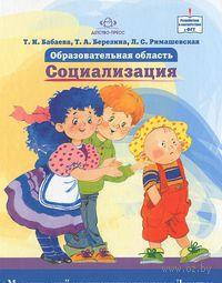 """Образовательная область """"Социализация"""" — фото, картинка"""