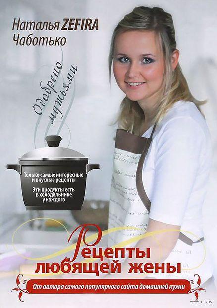 Рецепты любящей жены. Наталья Чаботько