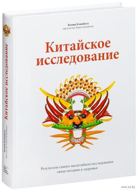 Книга «китайское исследование на практике» – достойное продолжение.