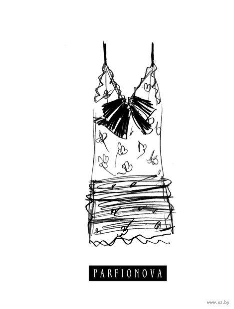 """Блокнот для записей """"Мода. Платье"""" (А5)"""