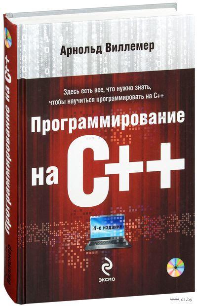 Программирование на С++ (+ DVD). Арнольд Виллемер