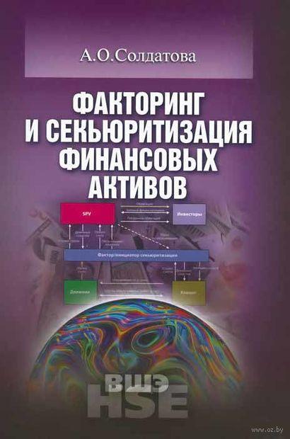Факторинг и секьюритизация финансовых активов. Анна Солдатова
