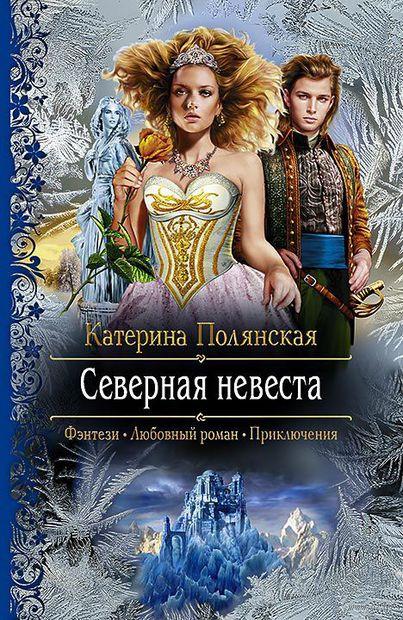 Северная невеста. Екатерина Полянская