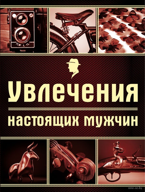Увлечения настоящих мужчин. Ирина Ломакина, Валерия Черепенчук