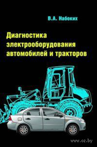 Диагностика электрооборудования автомобилей и тракторов. Владимир Набоких