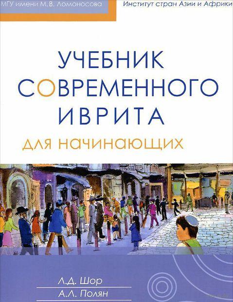 Учебник современного иврита для начинающих (+ CD). И. Княжицкий, Александра Полян, Лариса Шор