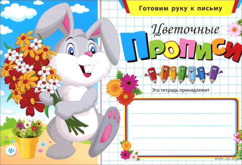 Цветочные прописи. Готовим руку к письму — фото, картинка