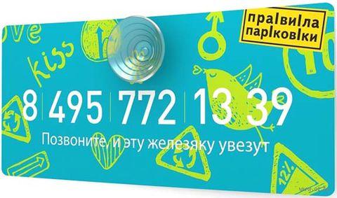 """Визитная карточка """"Правила парковки"""" (мятная, арт. 03-00014)"""