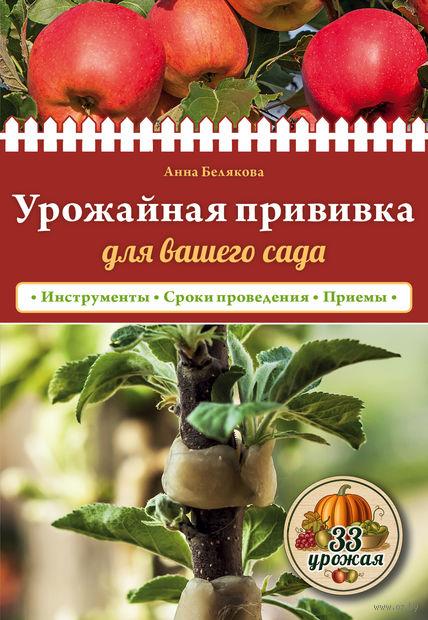 Урожайная прививка для вашего сада. Анна Белякова