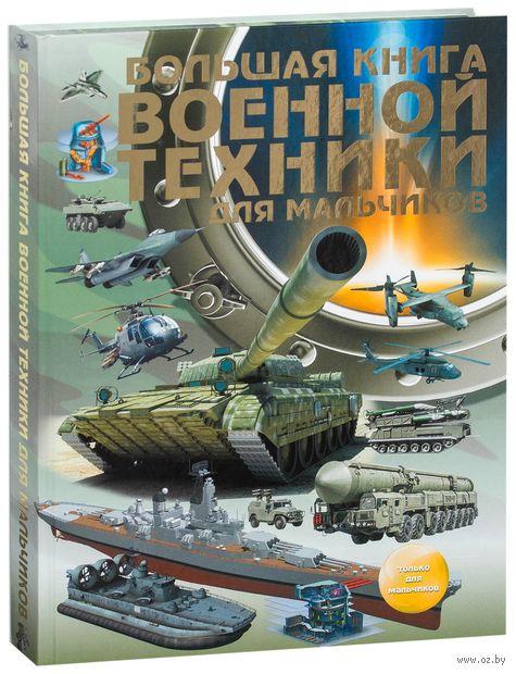 Большая книга военной техники для мальчиков — фото, картинка