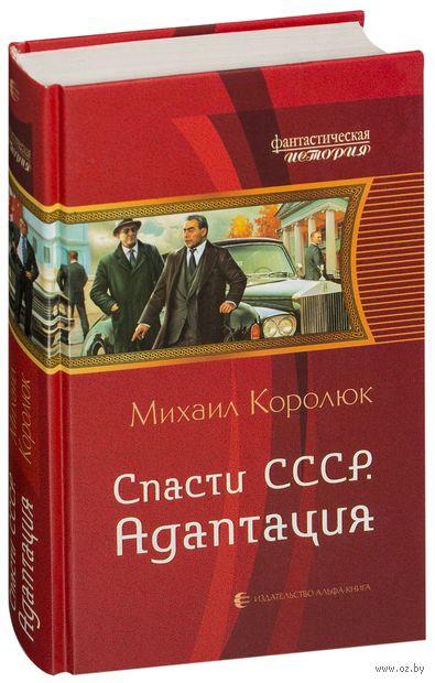 Спасти СССР. Адаптация — фото, картинка