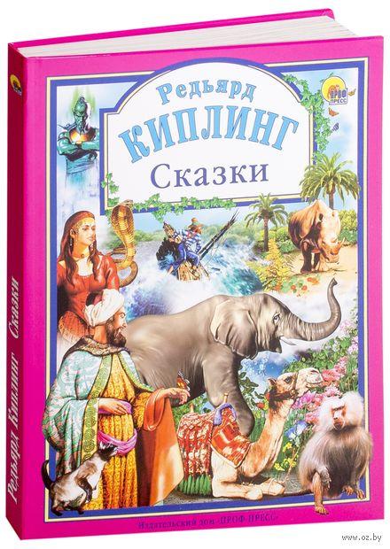 Сказки Киплинга. Редьярд Киплинг