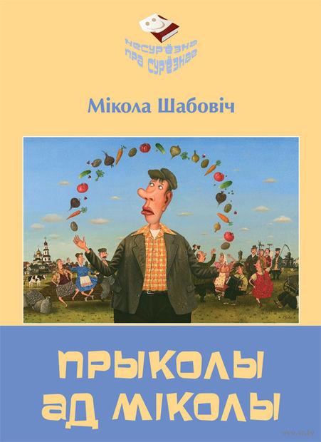 Прыколы ад Міколы. М. Шабовіч