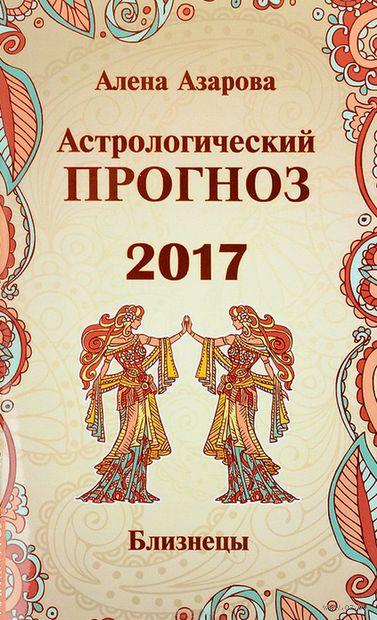 Близнецы. Астрологический прогноз 2017. Алена Азарова