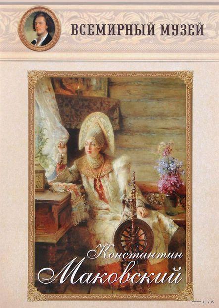 Константин Маковский — фото, картинка