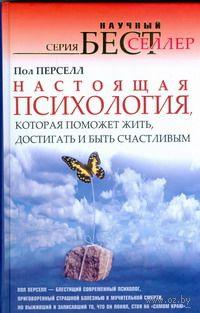 Настоящая психология, которая поможет жить, достигать и быть счастливым. Пол Перселл