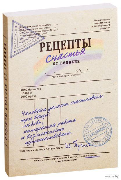 """Ежедневник """"Рецепты счастья"""" (А5) — фото, картинка"""