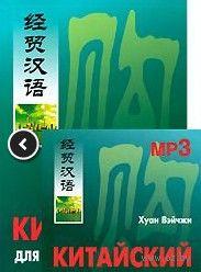 Китайский для предпринимателей (+ CD) — фото, картинка