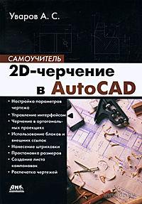 2D-черчение в AutoCAD. Самоучитель. Андрей Уваров
