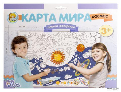 """Набор для рисования """"Карта мира. Космос"""" — фото, картинка"""