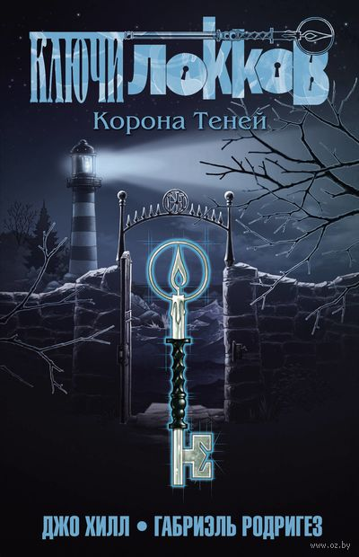 Ключи Локков. Корона Теней — фото, картинка