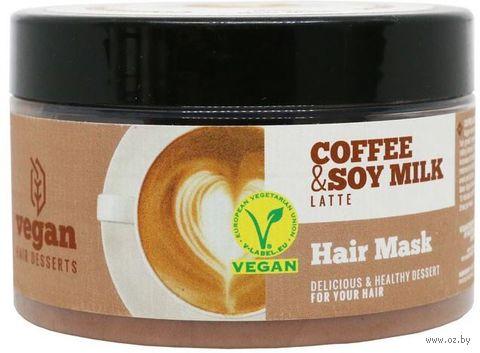 """Маска для волос """"Coffee & Soy Milk Latte"""" (250 мл) — фото, картинка"""