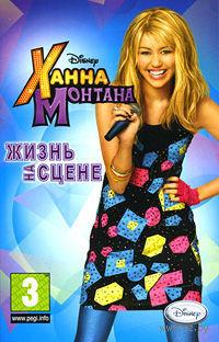 Ханна Монтана: Жизнь на сцене (PSP)