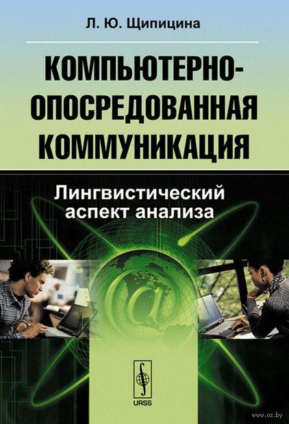 Компьютерно-опосредованная коммуникация. Лингвистический аспект анализа. Л. Щипицина