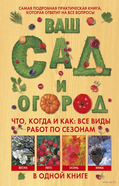 Ваш сад и огород. Что, когда и как. Все виды работ по сезонам в одной книге — фото, картинка