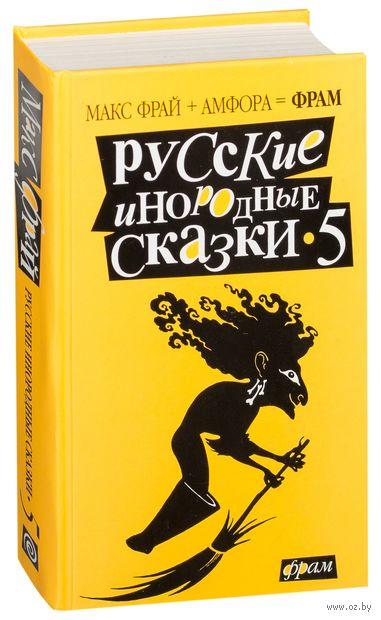 Русские инородные сказки - 5. Макс Фрай