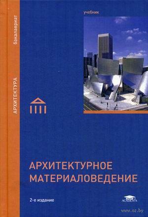 Архитектурное материаловедение. Юрий Тихонов, Юрий Панибратов, Юрий Мещеряков