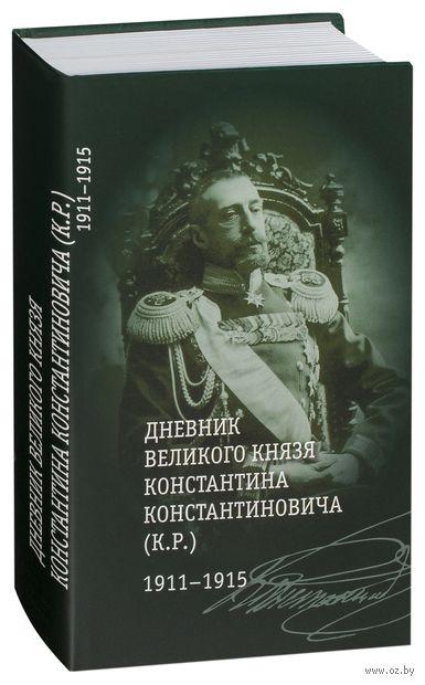 Дневник великого князя Константина Константиновича