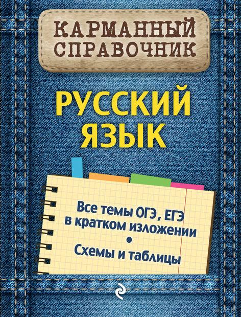 Русский язык. Ангелина Руднева