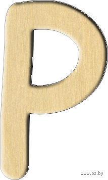 """Заготовка деревянная """"Английский алфавит. Буква P"""" (42х70 мм)"""