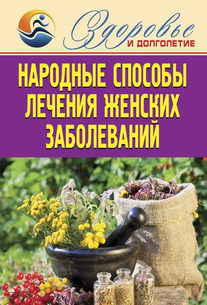 Народные способы лечения женских заболеваний. Елена Смирнова