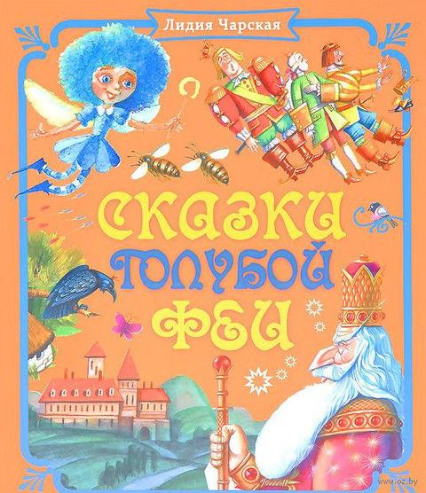 Сказки голубой феи. Лидия Чарская