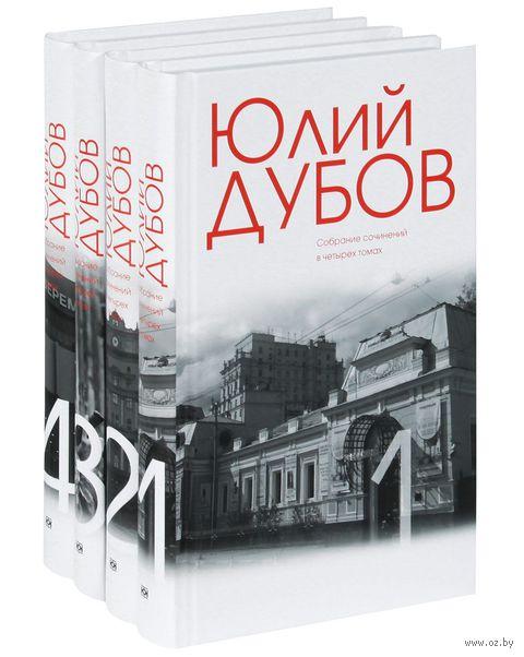 Юлий Дубов. Собрание сочинений (комплект из 4 книг) — фото, картинка
