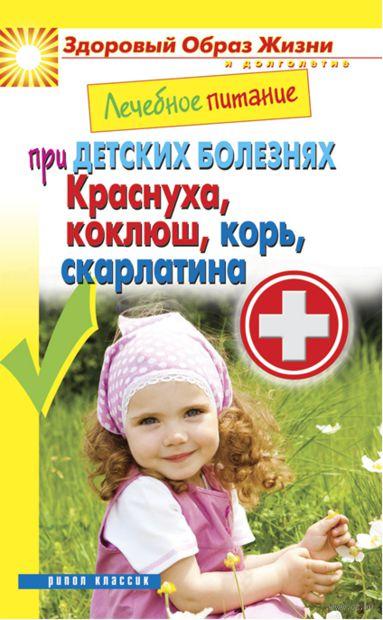 Лечебное питание при детских болезнях. Краснуха, коклюш, корь, скарлатина — фото, картинка