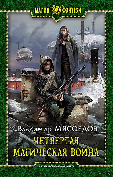 Четвертая магическая война. Владимир Мясоедов