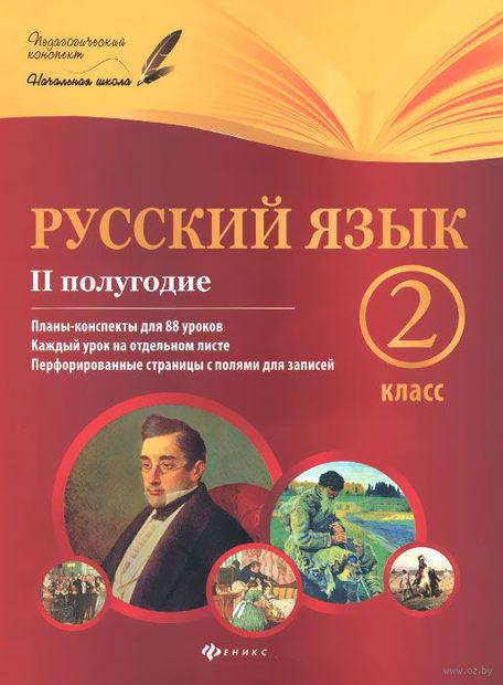 Русский язык. 2 класс. 2 полугодие. Планы-конспекты уроков. Инна Данилина